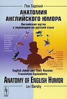 Лев Барский  Анатомия английского юмора. Английские шутки с переводом на русский язык