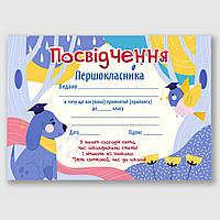 Диплом первоклассника / Посвідчення першокласника