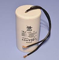 Конденсатор пуско-рабочий CBB-60  18µF 450VAC ±5% провода, 40*73мм  JYUL