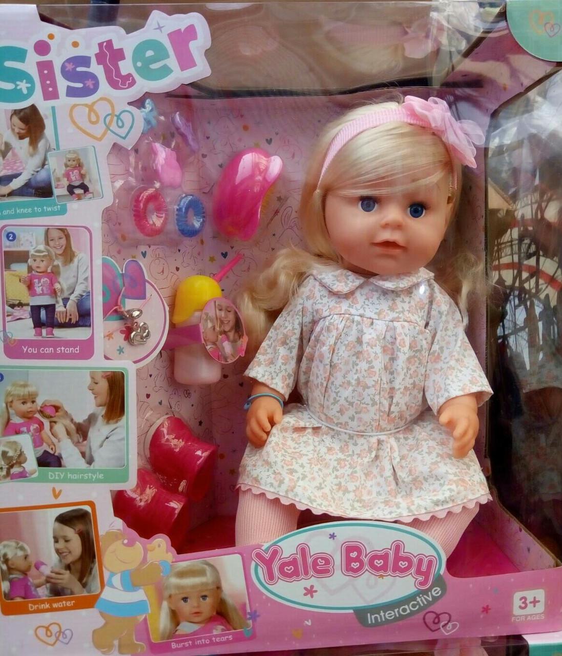 """Детская кукла """"Сестричка Беби Берн"""" 6 функций, с аксессуарами, многофункциональная кукла для девочки BLS 003 J"""