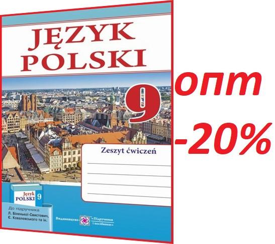 9 клас / Польська мова. Робочий зошит до підручника Біленька-Свистович / Мастиляк / ПІП