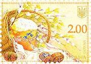 30.04.2013 вводиться в обіг поштова марка З Великоднем!