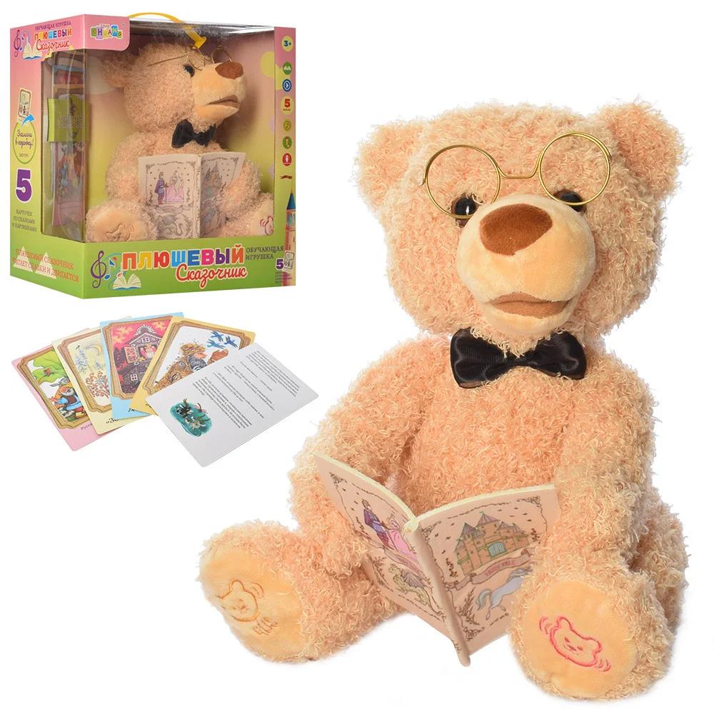 """Интерактивная игрушка """"Мишка сказочник"""" CL 1692 , рассказывает сказки, двигается, русский язык, в коробке"""