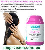 Бьюти - витамины для кожи, волос, ногтей