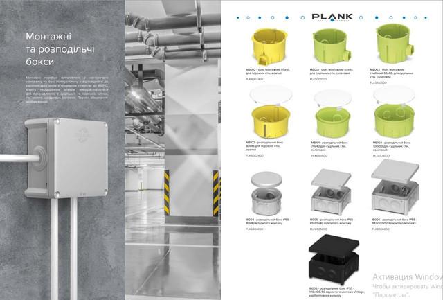 Электромонтажные коробки PLANK