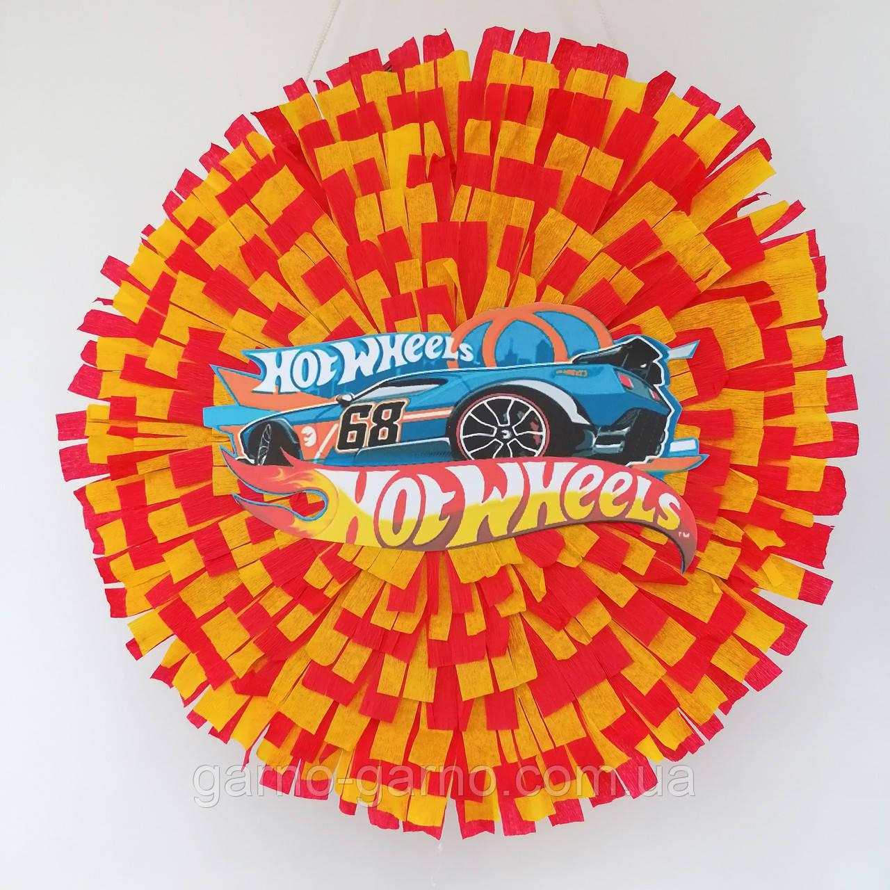 Піньята Hot Wheels хотвилс hotwheels машина машинки тачки паперова для свята барабан діаметр 30 см