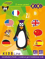 Словарь иностранного языка ZIBI мягкий переплет ZB.13180
