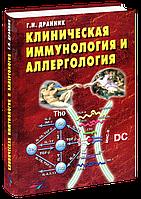 Клиническая иммунология и аллергология  Дранник Г. Н.