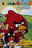 """Раскраска """"Angry Birds"""" 130 наклеек+маска+задания."""