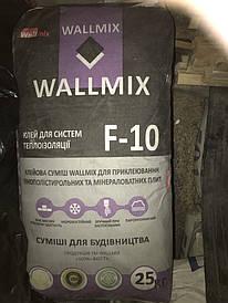 Wallmix F-10 клей для приклеювання пінополістирольних плит і мінеральної вати (РОЗПРОДАЖ!)