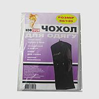 Чехол для хранения одежды белый со змейкой 60х120 см