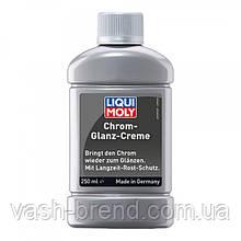 Полироль для хрома - Chrom-Glanz-Creme   0.25л.