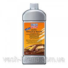 Автомобильный шампунь с воском - Auto-Wasch & Wachs 1л.