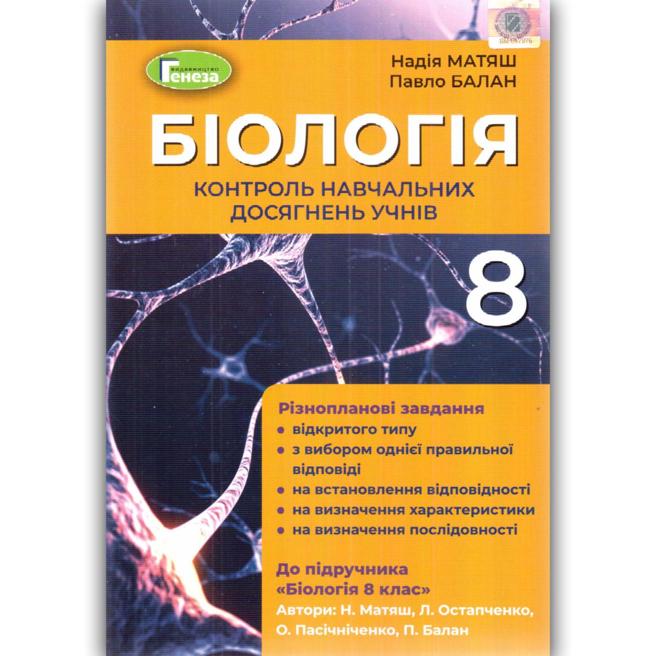 Контроль навчальних досягнень учнів Біологія 8 клас Авт: Матяш Н. Балан П. Вид: Генеза