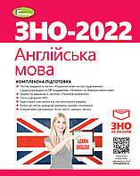 ЗНО 2022 Англійська мова Комплексна підготовка + інтерактивні тести до ЗНО Куриш С.М. Генеза
