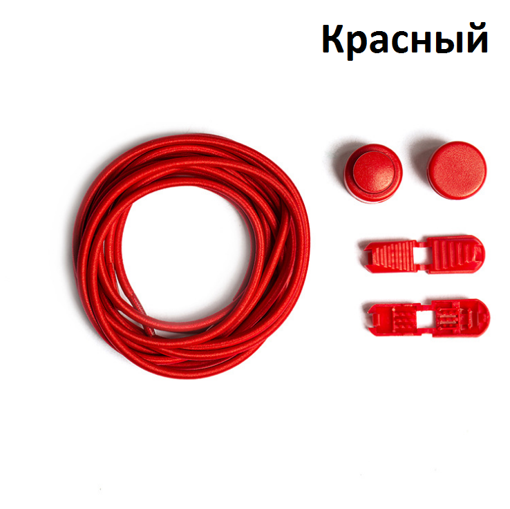 Эластичные силиконовые шнурки. Резиновые шнурки с фиксатором. Красивые шнурки для кроссовок. Цвет красный