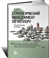 Стратегический менеджмент по Котлеру. Лучшие приемы и методы Бергер Р
