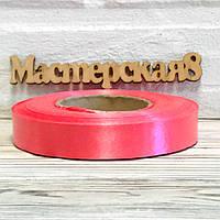 Лента полипропиленовая 2см, цвет розовый, фото 1