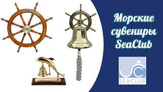 Подарунки на морську тематику