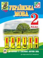 Українська мова Картки для поточного та тематичного контролю знань 2 клас до підр.Захарійчук(Б)