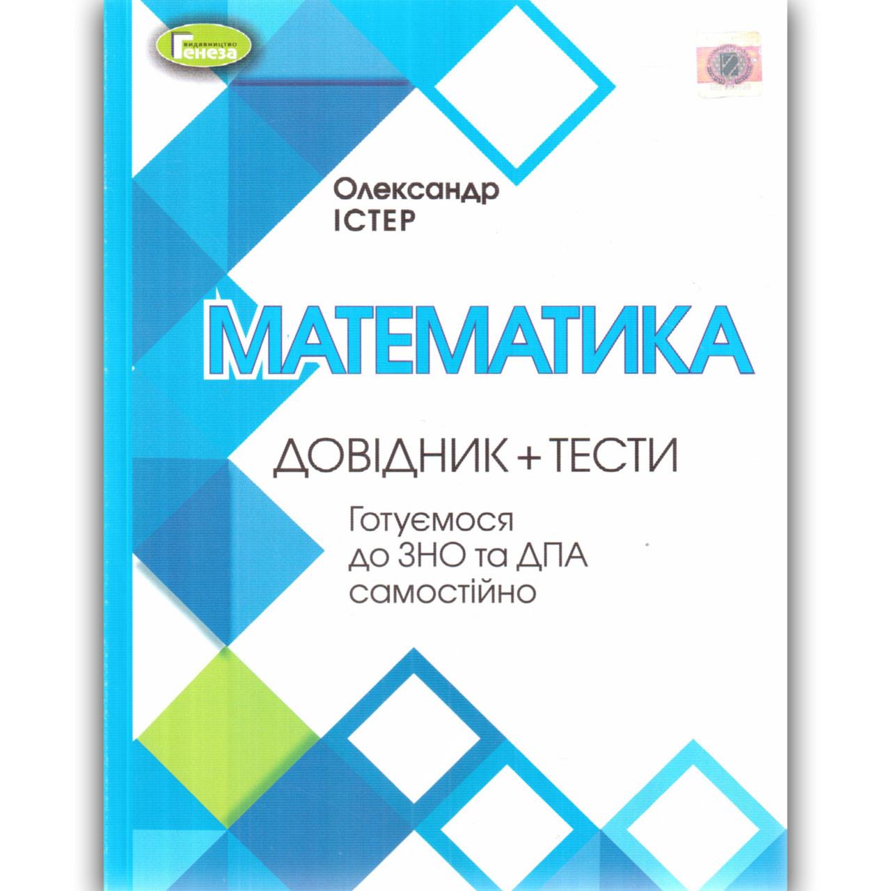 ЗНО 2022 Математика Довідник+Тести Авт: Істер О. Вид: Генеза