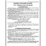 ЗНО 2022 Математика Довідник+Тести Авт: Істер О. Вид: Генеза, фото 2