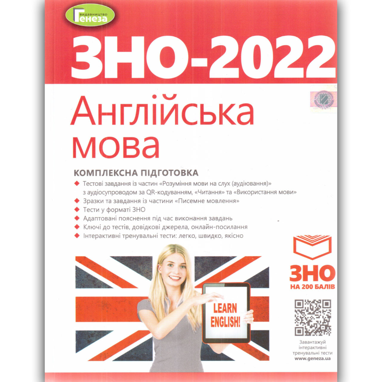ЗНО 2022 Англійська мова Комплексна підготовка Авт: Куриш С. Вид: Генеза