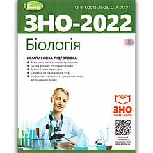 ЗНО 2022 Біологія Комплексна підготовка Авт: Костильов О. Вид: Генеза