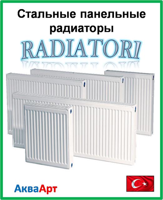 Стальные панельные радиаторы Radiatori (Турция)