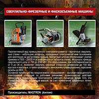 Cверлильно-фрезерные и фаскосъемные машины MAGTRON (Англия)