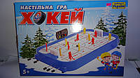 """Настольная спортивная  игра  """"Хокей"""" на штангах рычагах, ТМ Технок.Спортивна настільна гра Хокей на штангах.Хо"""