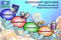 ФИЛОСОФИЯ ЗДОРОВЬЯ-ОСНОВА ПРОЦВЕТАНИЯ РОДА ПРАВИЛЬНАЯ ВОДА ОЧИСТКА ЗАЩИТА ПИТАНИЕ ОРГАНИЗМА КОНЦЕПЦИЯ КРАСОТЫ