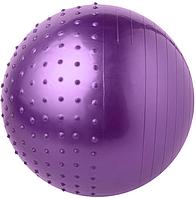 Мяч фитнес 65см массажный Фиолетовый( 5415-27V) насос в подарок