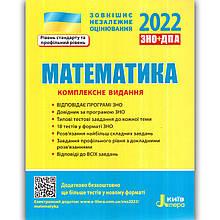 ЗНО 2022 Математика Комплексне видання Авт: Гальперіна А. Вид: Літера
