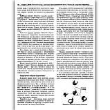 ЗНО 2022 Біологія Комплексне видання Авт: Біда О. Вид: Літера, фото 7