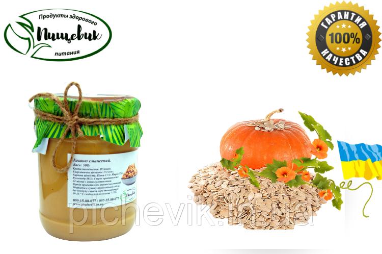 Тыквенная паста (Украина) Вес:500 грамм