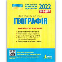 ЗНО 2022 Географія Комплексне видання Авт: Кобернік С. Вид: Літера