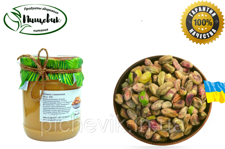 Фисташковая паста (Украина) Вес:250 грамм