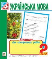 Українська мова. Зошит для контрольних робіт. 2 клас до підр.Вашуленко(Б)