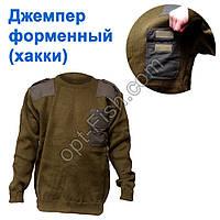Джемпер форменный (хакки)