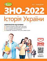 ЗНО 2022 Історія Украіни Комплексна підготовка Лебедєва Ю.Г. + інтерактивні тести Генеза