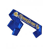 Першокласник: Синя атласна стрічка для першокласника