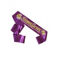 Первоклассник: Фиолетовая атласная лента первоклассника (золото)