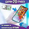 Пополнение мобильного счёта на 20 гривен за положительный отзыв после покупки