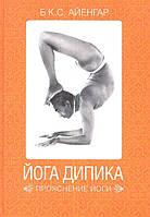 Йога Дипика. Прояснение йоги. Айенгар Б.