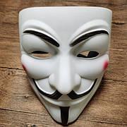 Опт Маска Анонимуса - Маска Гая Фокса - Маска Вендетта - Маска V - Белая