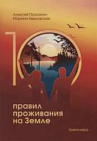 10 правил проживания на Земле. Книга-игра. Просекин А., Хмеловская М.