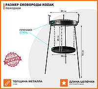 Сковорода садж из диска бороны 40 см Мега Козак для костра с крышкой и подставкой для разведения огня
