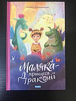 Маляка - принцесса Драконии. Книга 1. Сашко Дерманский(новая обложка)