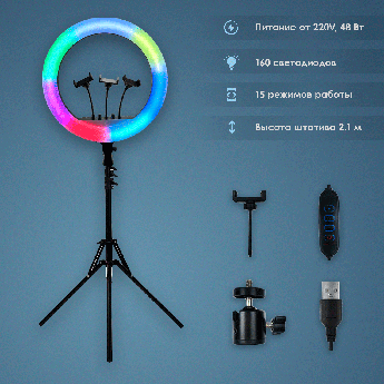 Кольцевая лампа 45 см RGB со штативом на 2м лампа для селфи лампа для тик тока